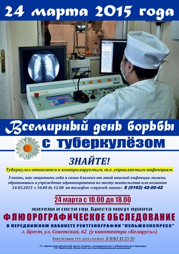 Мероприятия к Всемирному дню борьбы с туберкулезом + флюорография на Советской